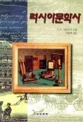 러시아 문학사