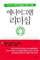 "<font title=""에니어그램 리더십 - 9가지 리더 유형으로 살펴보는 한국의 CEO들"">에니어그램 리더십 - 9가지 리더 유형으로 ...</font>"