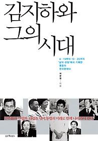 김지하와 그의 시대 : 4·19부터 10·26까지 '삶의 관점'에서 기록한 통합의 한국 현대사