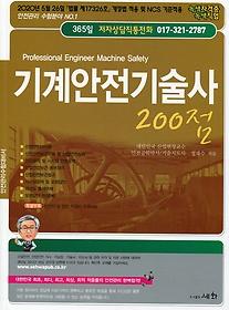 2020 기계안전기술사 200점