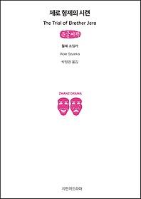 제로 형제의 시련 (큰글씨책)