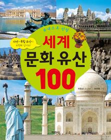 세계 문화 유산 100