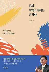 문화, 셰익스피어를 말하다