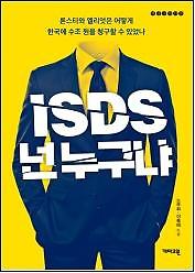ISDS, 넌 누구냐