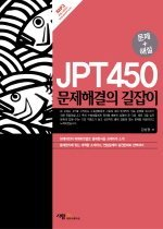 """<font title=""""JPT 450 문제해결의 길잡이 (문제+해설서+CD:2)"""">JPT 450 문제해결의 길잡이 (문제+해설서+C...</font>"""
