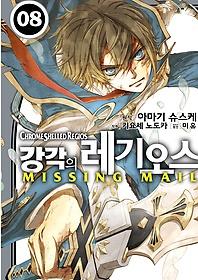 강각의 레기오스 MISSING MAIL 8
