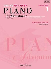 성인을 위한 피아노 어드벤처 1