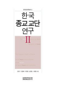 한국 종교교단 연구 2