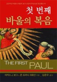 첫 번째 바울의 복음