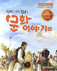 지혜를 키워주는 한국의 문화이야기 - 상