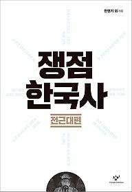 쟁점 한국사 - 전근대편
