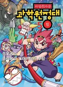 마법천자문 과학원정대 5 - 힘
