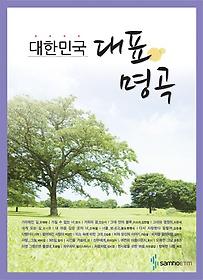 대한민국 대표 명곡