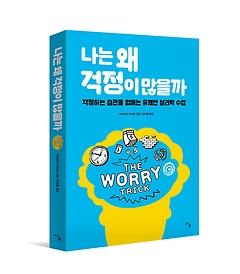 나는 왜 걱정이 많을까 : 걱정하는 습관을 없애는 유쾌한 심리학 수업