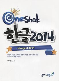 One Shot 한글 2014