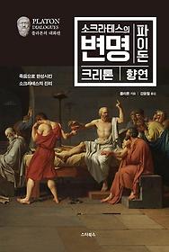 소크라테스의 변명 파이돈 크리톤 향연