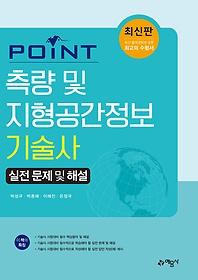 "<font title=""측량 및 지형공간정보기술사 실전 문제 및 해설"">측량 및 지형공간정보기술사 실전 문제 및 ...</font>"