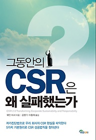 그동안의 CSR은 왜 실패했는가