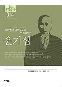 대한민국 임시정부의 민족혁명가 윤기섭