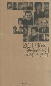제6회 윤동주상 수상 작품집 (2011)