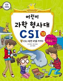 어린이 과학 형사대 CSI 19