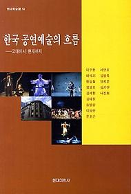 한국 공연예술의 흐름