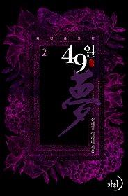49일夢(외전증보판) 2