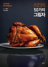 치킨의 50가지 그림자 : 요리책으로 패러디했습니다
