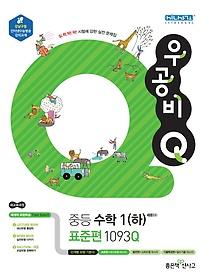 우공비 Q 중등 수학 1 (하) - 표준편 1093Q (2021년용)