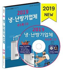 2019 냉 난방기업체 주소록 CD:1