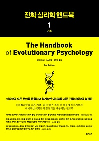 진화 심리학 핸드북 1