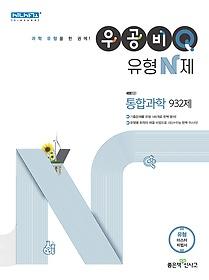 우공비 Q 유형N제 고등 통합과학 (2021)