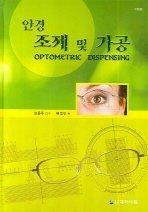안경 조제 및 가공=Optometric dispensing