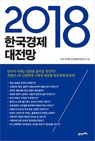 2018 한국경제 대전망
