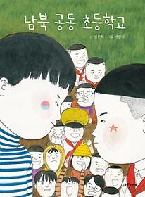 남북 공동 초등학교