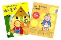아빠가 들려주는 태교동화 + 임신 출산 육아 대백과 (전2권 패키지)