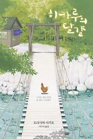 히카루의 달걀