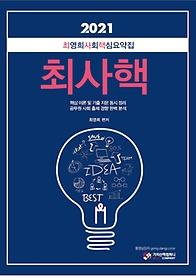 2021 최영희 사회 핵심요약집