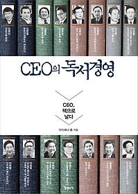 CEO의 독서경영 : CEO, 책으로 날다