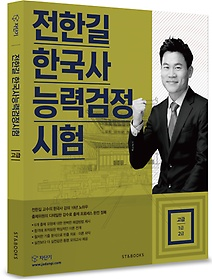 [고급] 전한길 한국사능력검정시험 - 1, 2급 (2015)