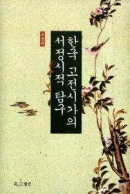 한국 고전시가의 서정시적 탐구