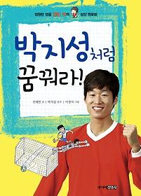 박지성처럼 꿈꿔라!