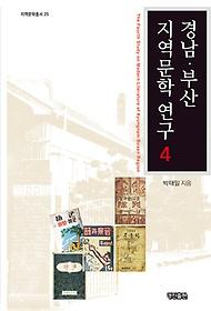경남 부산 지역문학 연구 4