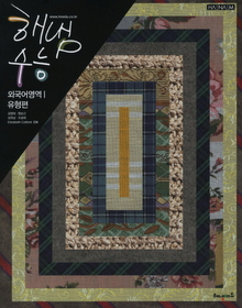 해냄 수능 외국어영역 유형편 (2012년)