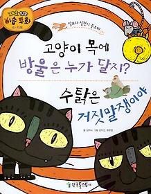 "<font title=""고양이 목에 방울은 누가 달지? / 수탉은 거짓말쟁이야"">고양이 목에 방울은 누가 달지? / 수탉은 ...</font>"