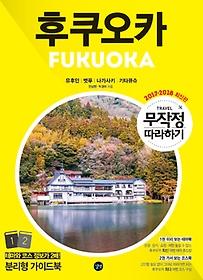 후쿠오카 :유후인·벳푸·나가사키·기타큐슈 =Fukuoka