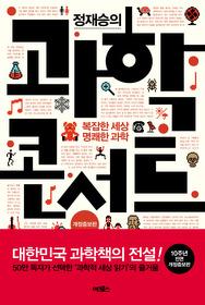 정재승의 과학 콘서트 (10주년 개정증보판)