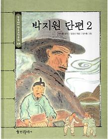 박지원 단편 2