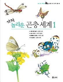 가자 놀라운 곤충 세계 1