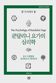 쿤달리니 요가의 심리학